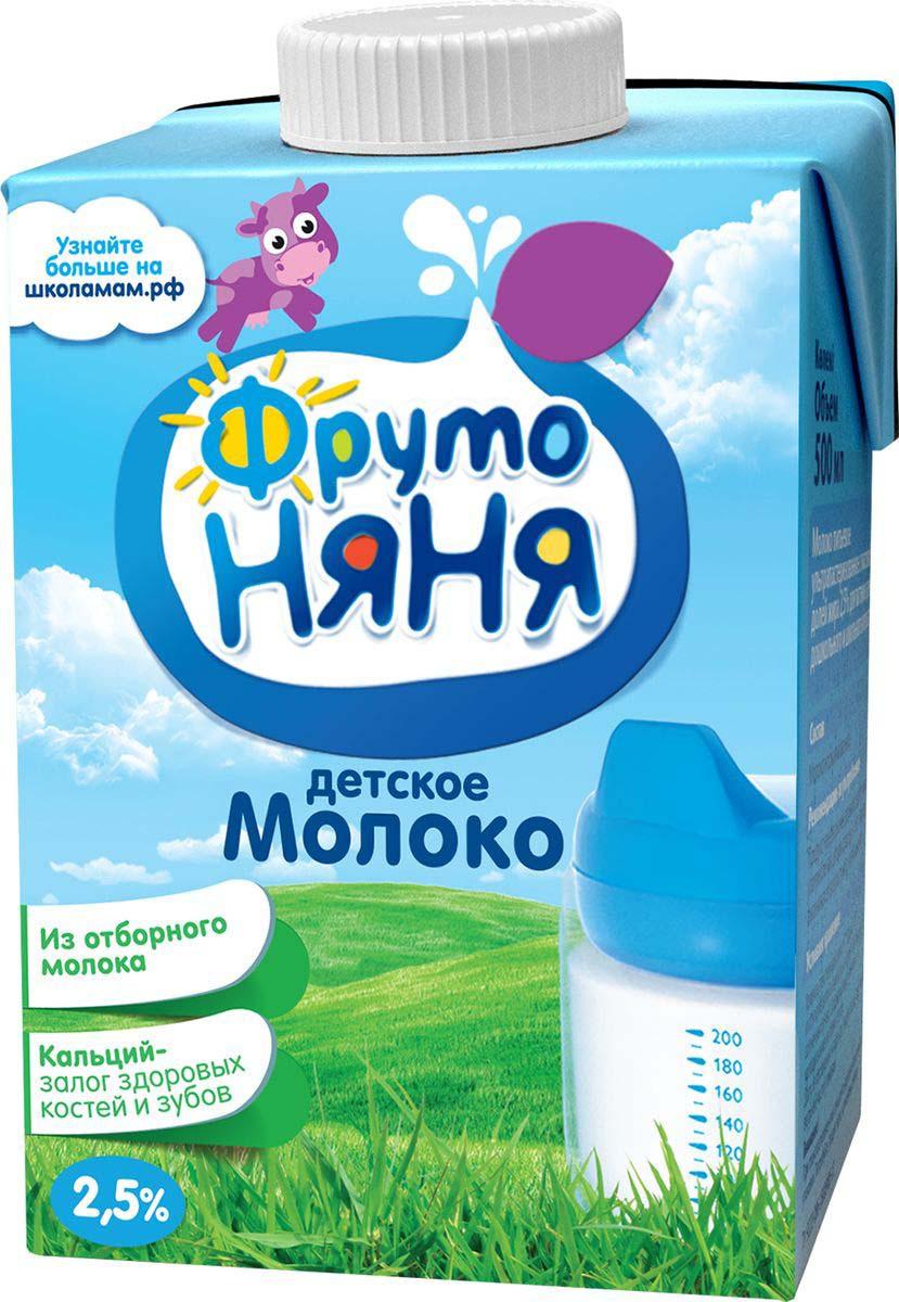 ФрутоНяня молоко ультрапастеризованное 2,5%, 0,5 л фрутоняня молоко ультрапастеризованное 2 5% 0 5 л