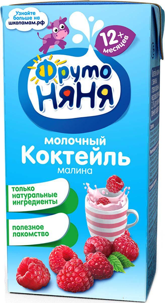 ФрутоНяня коктейль молочный малиновый с 12 месяцев, 0,2 л цена в Москве и Питере