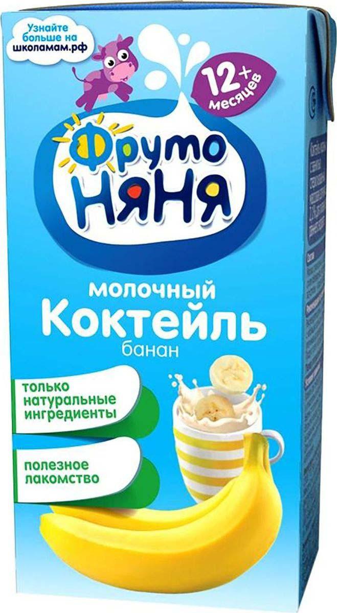 ФрутоНяня коктейль молочный банановый с 12 месяцев, 0,2 л цена в Москве и Питере