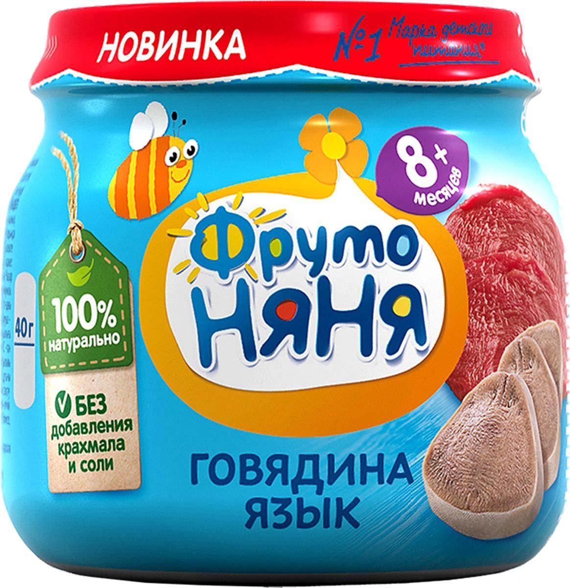 ФрутоНяня пюре говядина и язык с 8 месяцев, 80 г какие игрушки интересны для малыша 8 месяцев фото
