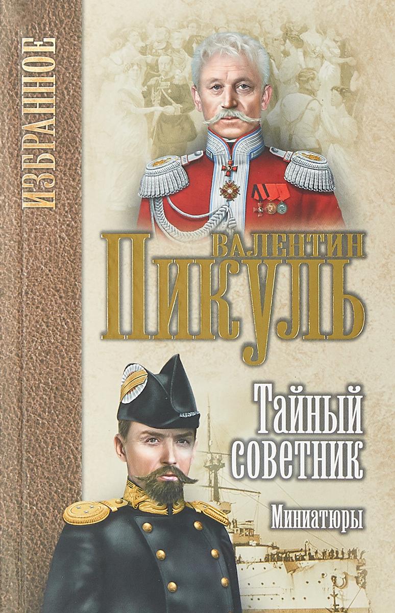 Валентин Пикуль Тайный советник. Миниатюры