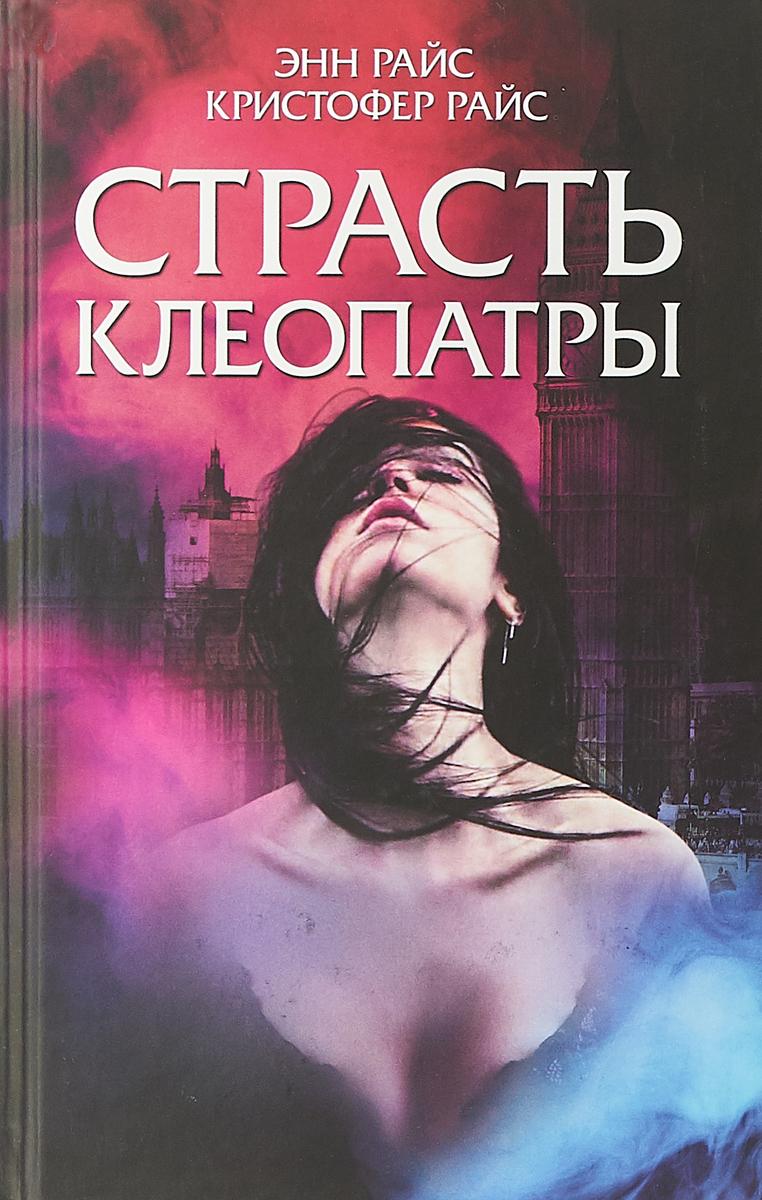 цена на Э. Райс,К. Райс Страсть Клеопатры