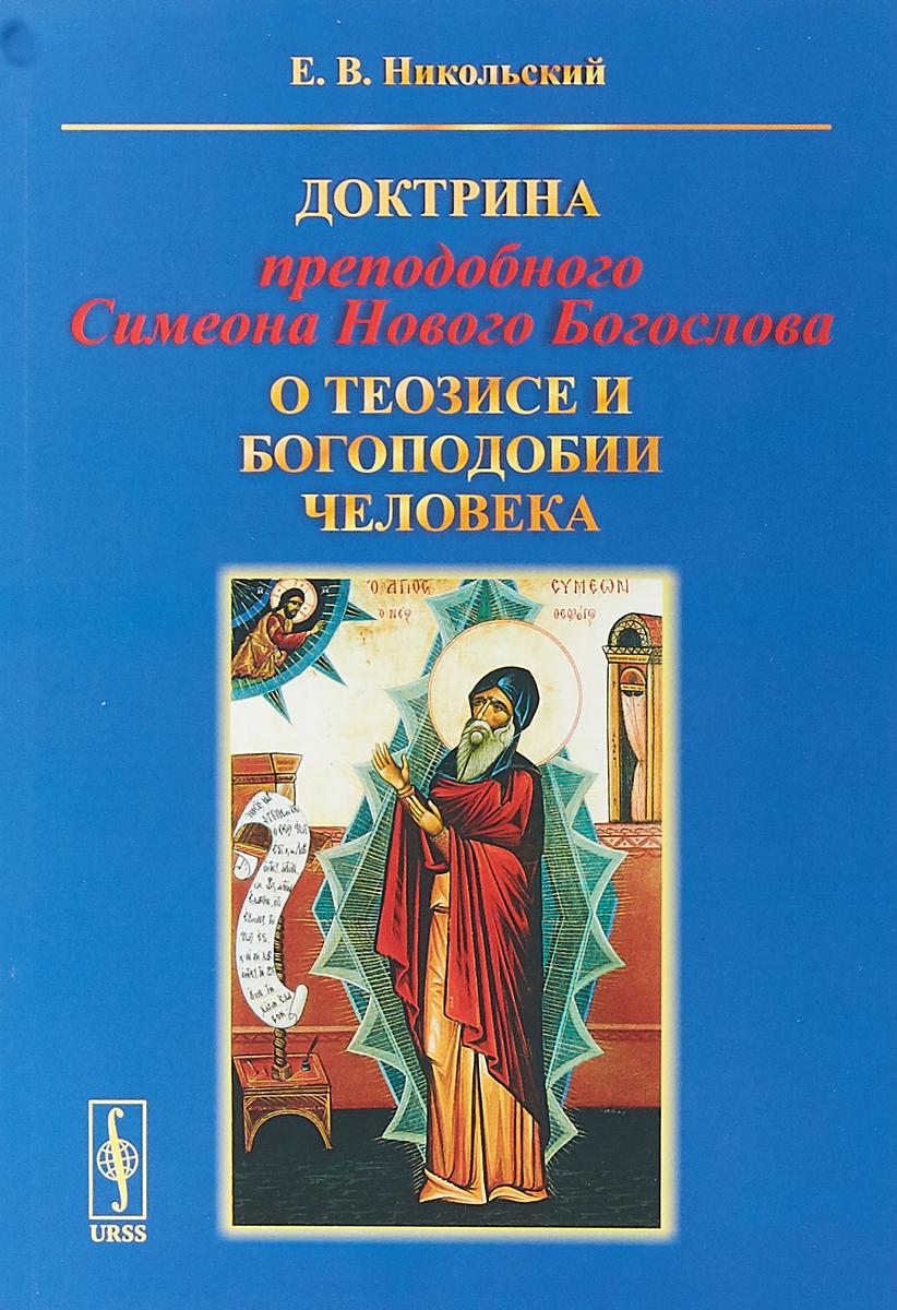 Е. В. Никольский Доктрина преподобного Симеона Нового Богослова о теозисе и богоподобии человека