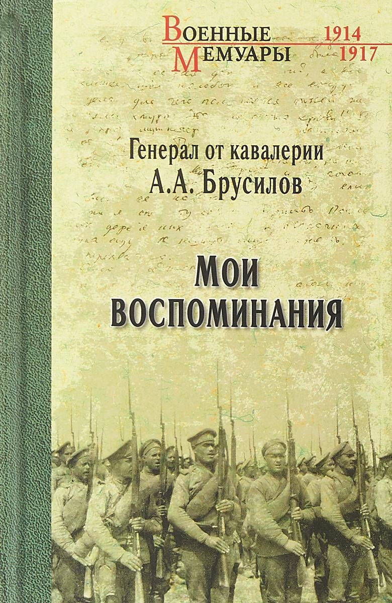 А. А. Брусилов Генерал от кавалерии А. А. Брусилов. Мои воспоминания цены онлайн