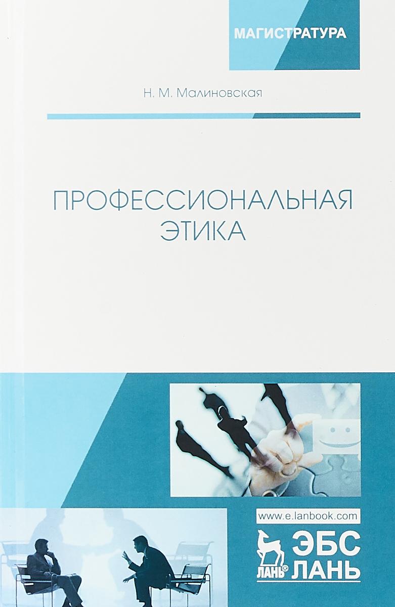 Н. М. Малиновская. Профессиональная этика. Учебное пособие