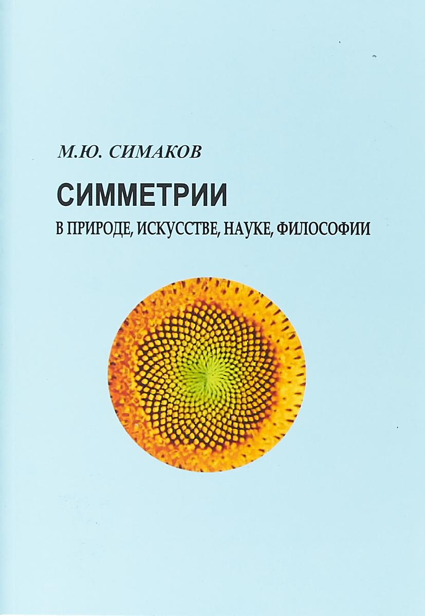 М. Ю. Симаков Симметрии в природе, искусстве, науке, философии цена