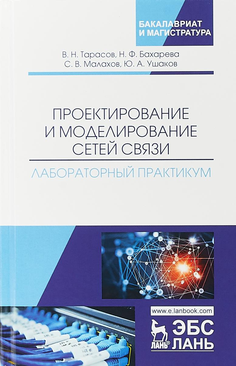 Проектирование и моделирование сетей связи. Лабораторный практикум | Тарасов Вениамин Николаевич, Бахарева Надежда Федоровна