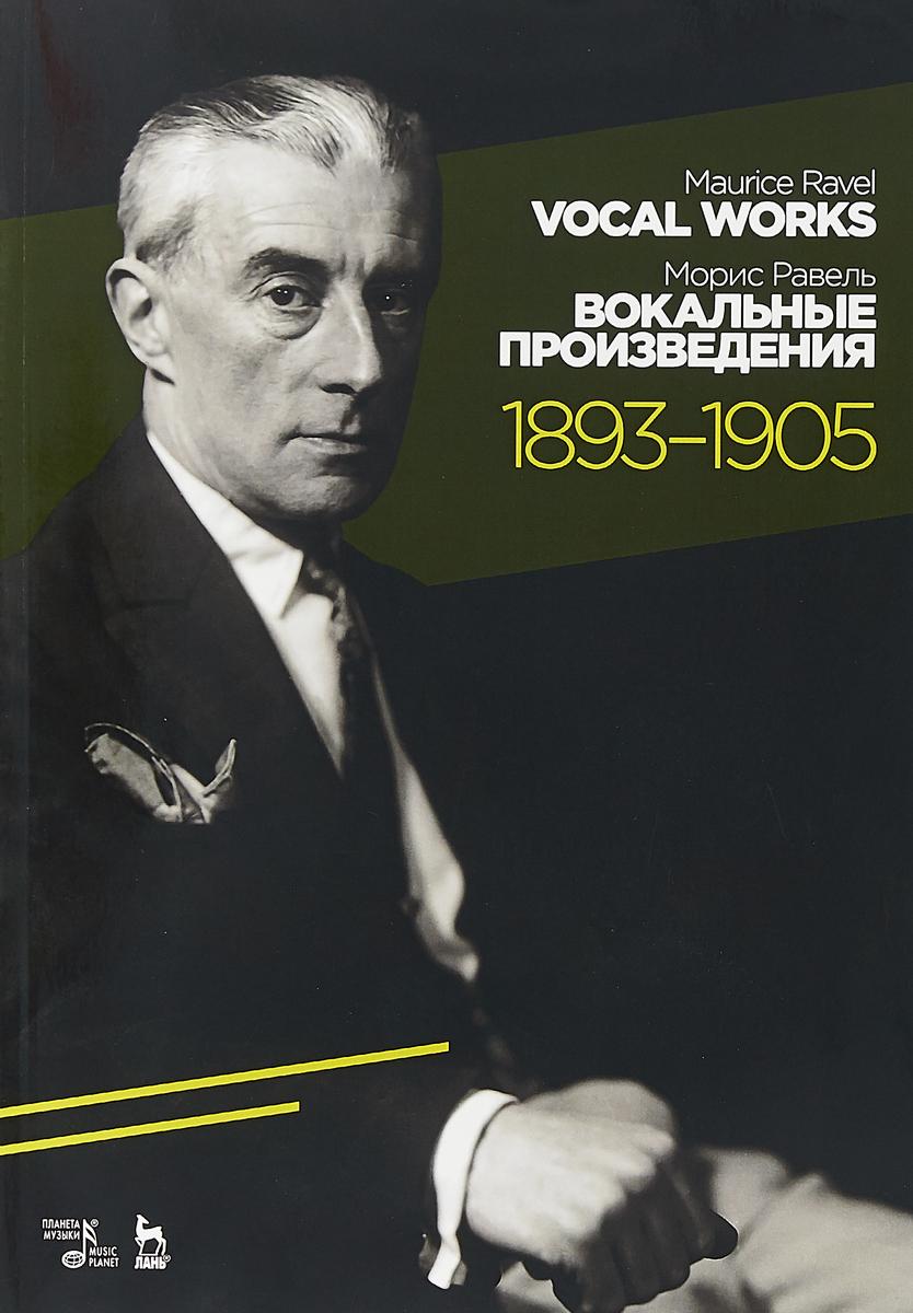 Морис Равель. Морис Равель. Вокальные произведения. 1893–1905 0x0