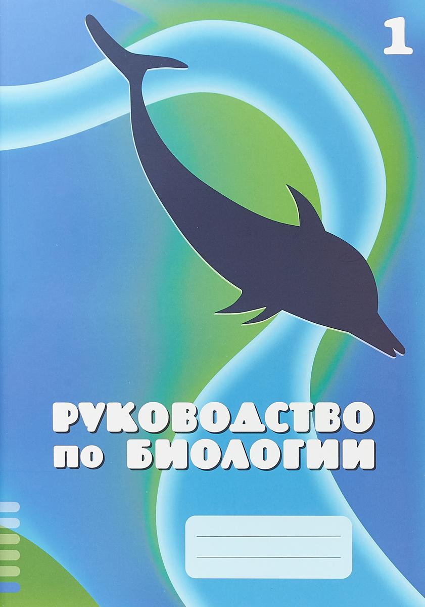 Руководство по биологии. Модуль 1   Зайцева Вера Евгеньевна, Красных Ольга Аркадьевна