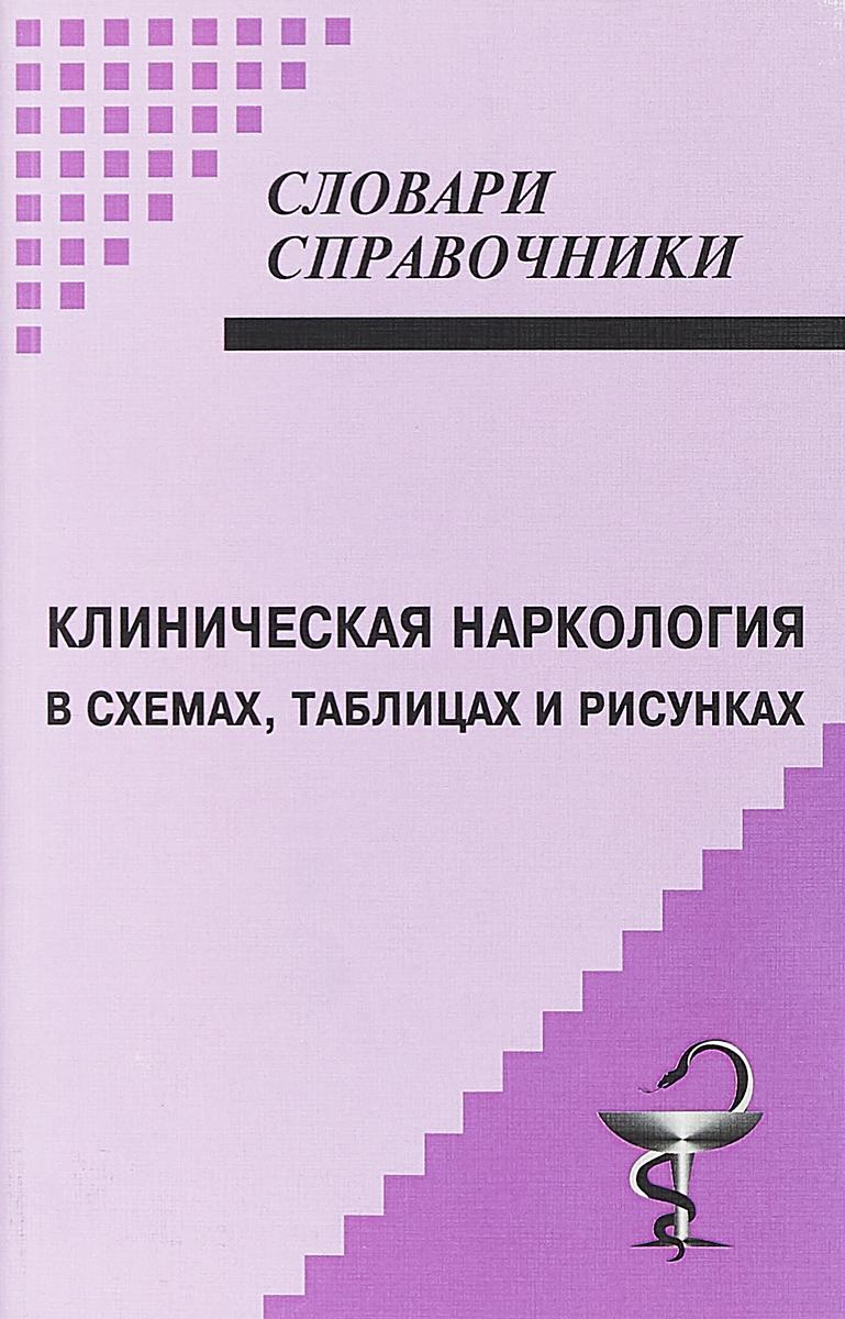 Клиническая наркология в схемах, таблицах и рисунках