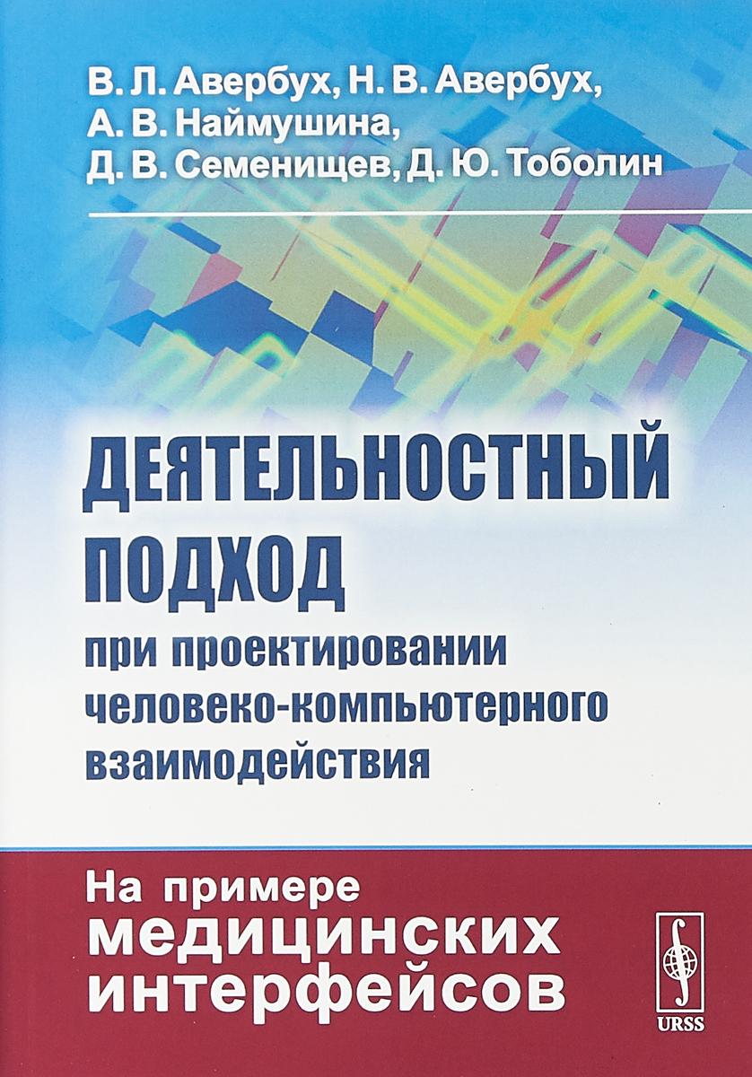 В. Л. Авербух,Н. В. Авербух,А. В. Наймушина,Д. В. Семенищев,Д. Ю. Тоболин Деятельностный подход при проектировании человеко-компьютерного взаимодействия. На примере медицинских интерфейсов