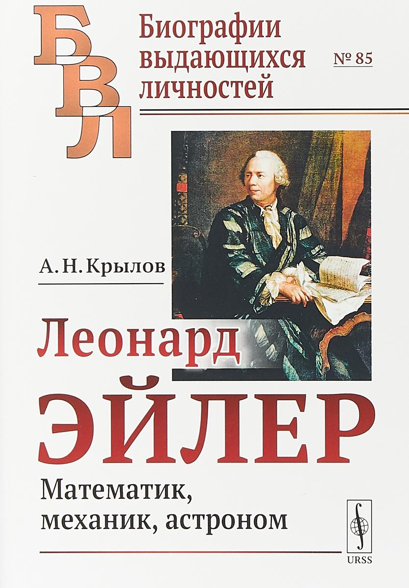 А. Н. Крылов Леонард Эйлер. Математик, механик, астроном