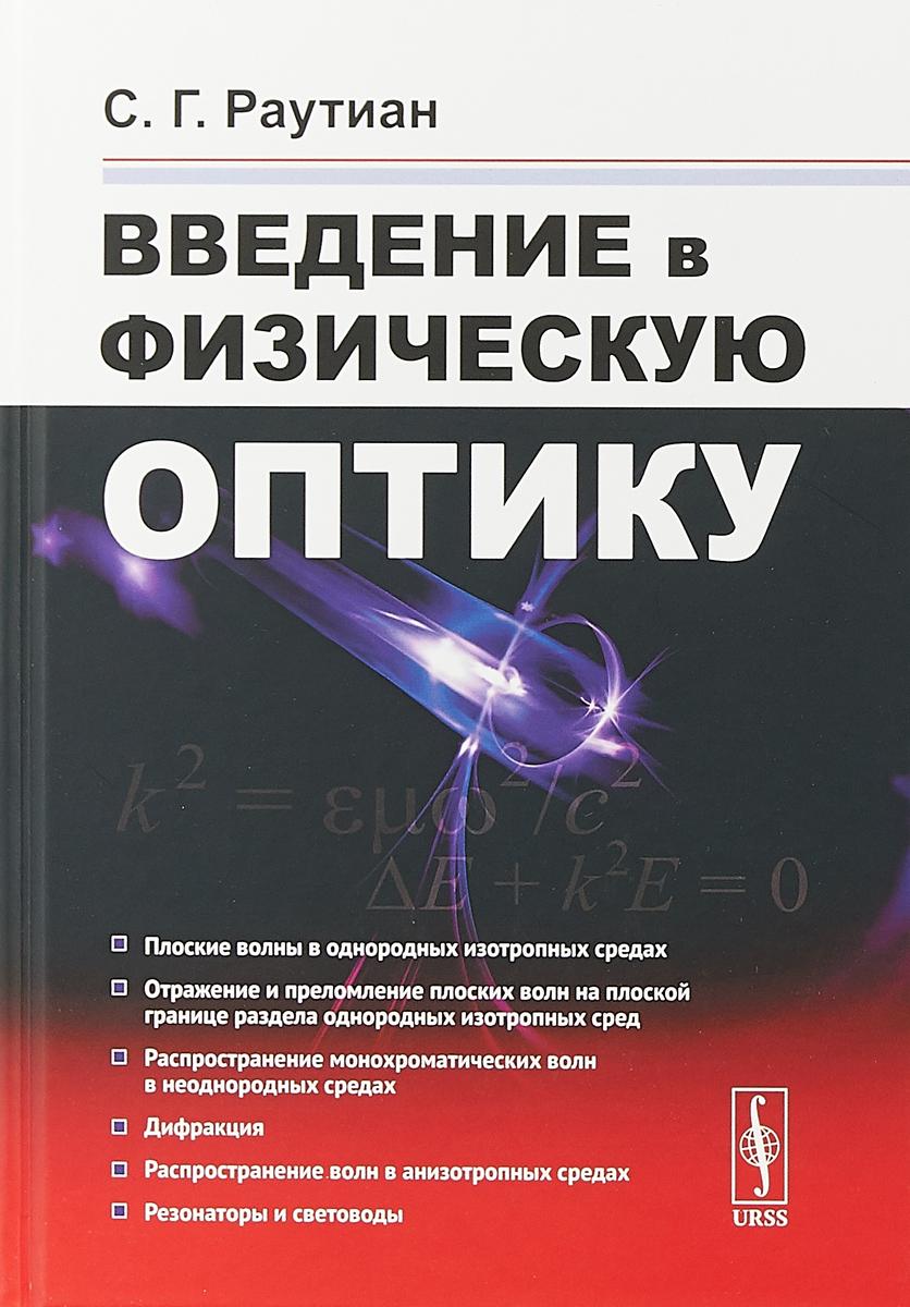 С. Г. Раутиан Введение в физическую оптику