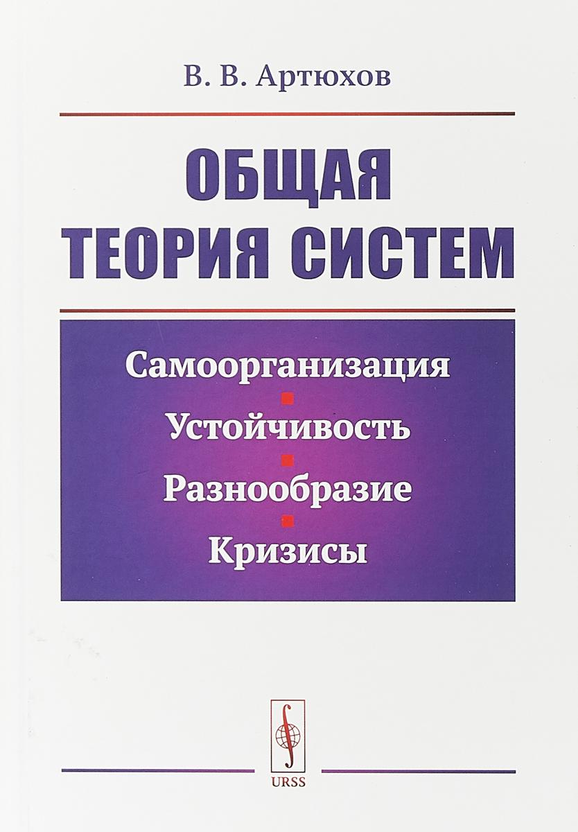 В. В. Артюхов Общая теория систем. Самоорганизация, устойчивость, разнообразие, кризисы