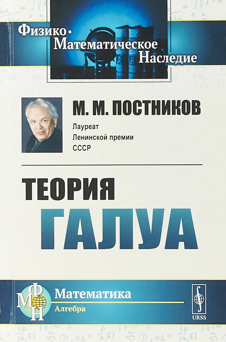М. М. Постников Теория Галуа