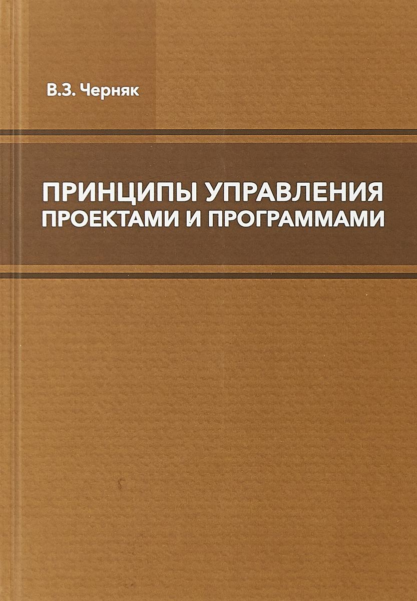 В. З. Черняк. Принципы управления проектами и программами