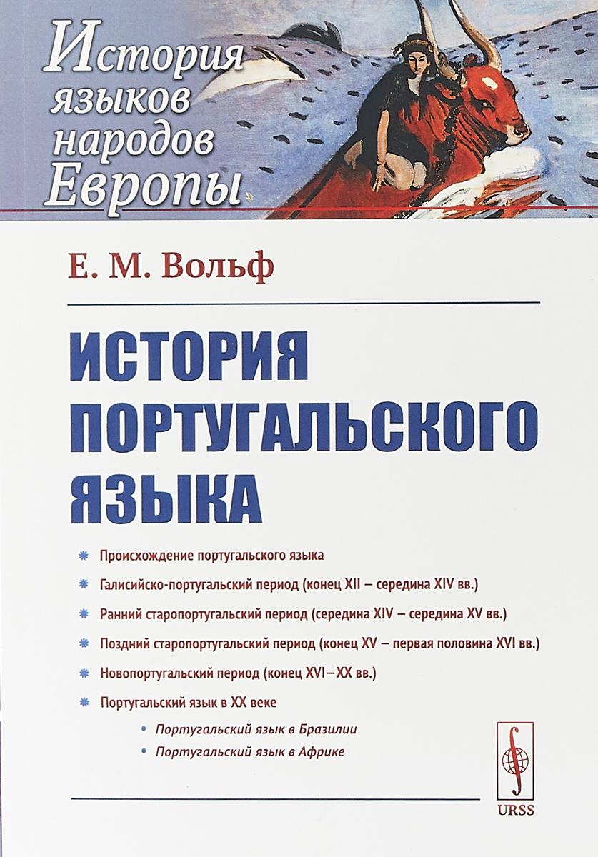 купить Е. М. Вольф История португальского языка по цене 539 рублей