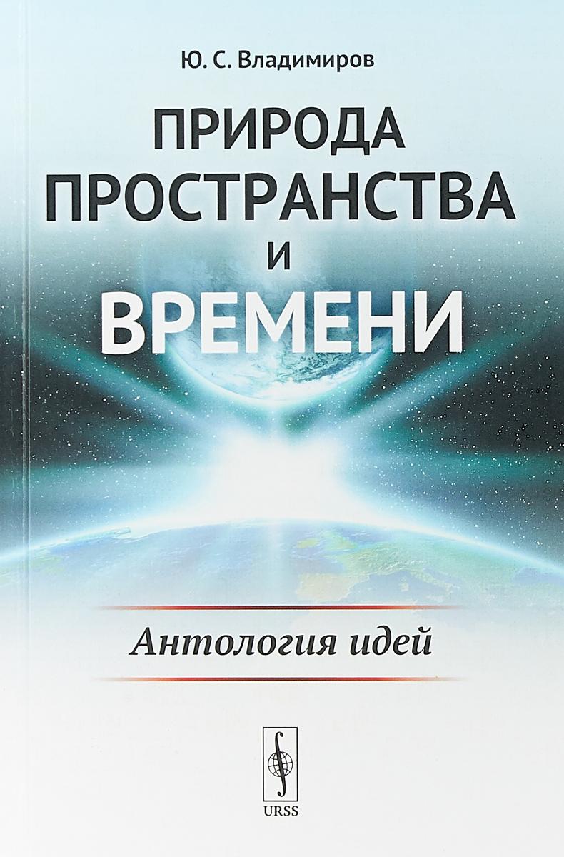Ю. С. Владимиров Природа пространства и времени. Антология идей цена