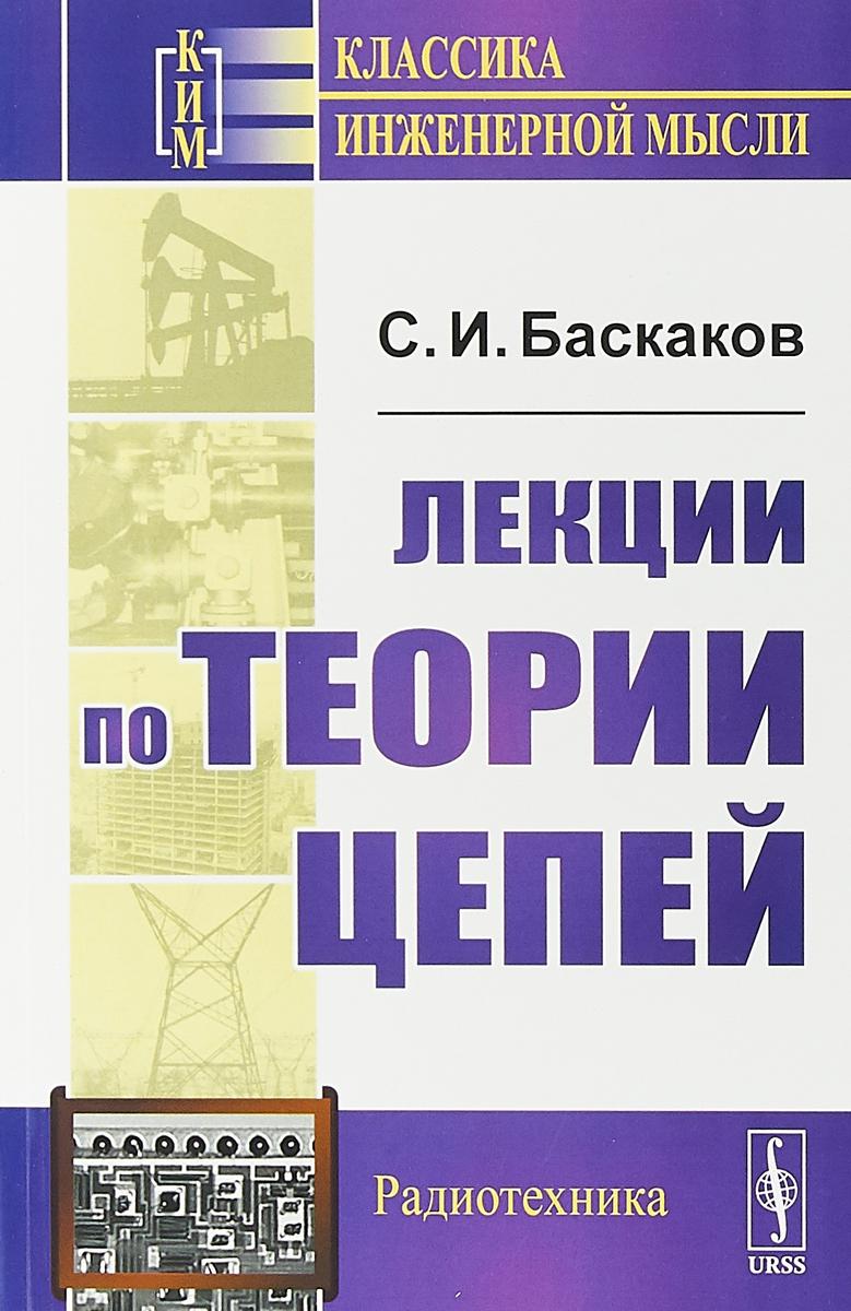 С. И. Баскаков Лекции по теории цепей