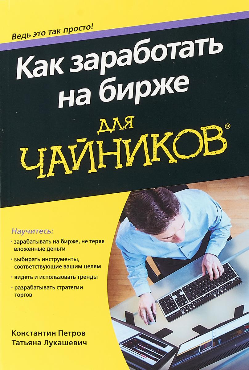 К. Н. Петров, Т. В. Лукашевич Как заработать на бирже для чайников петров к лукашевич т как заработать на бирже для чайников