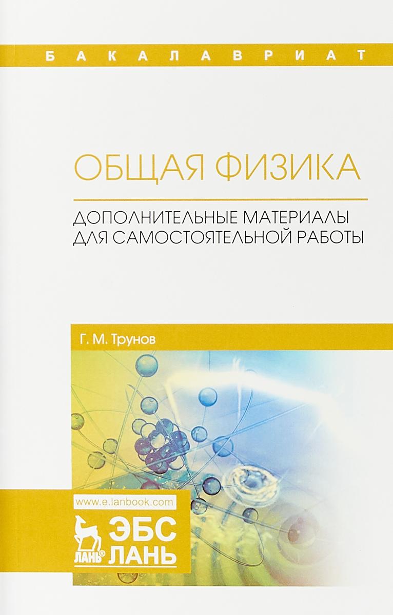 Г. М. Трунов Общая физика. Дополнительные материалы для самостоятельной работы. Учебное пособие