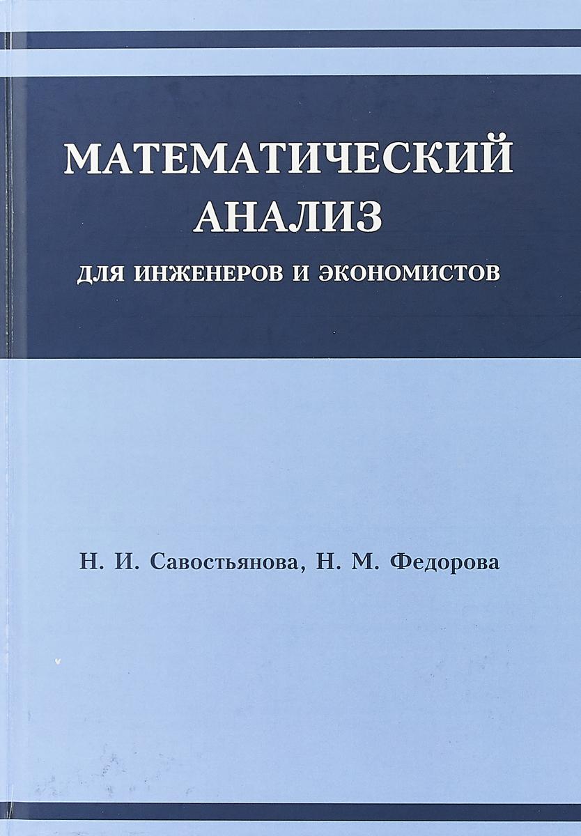 Н. И. Савостьянова, Н. М. Федорова Математический анализ для инженеров и экономистов