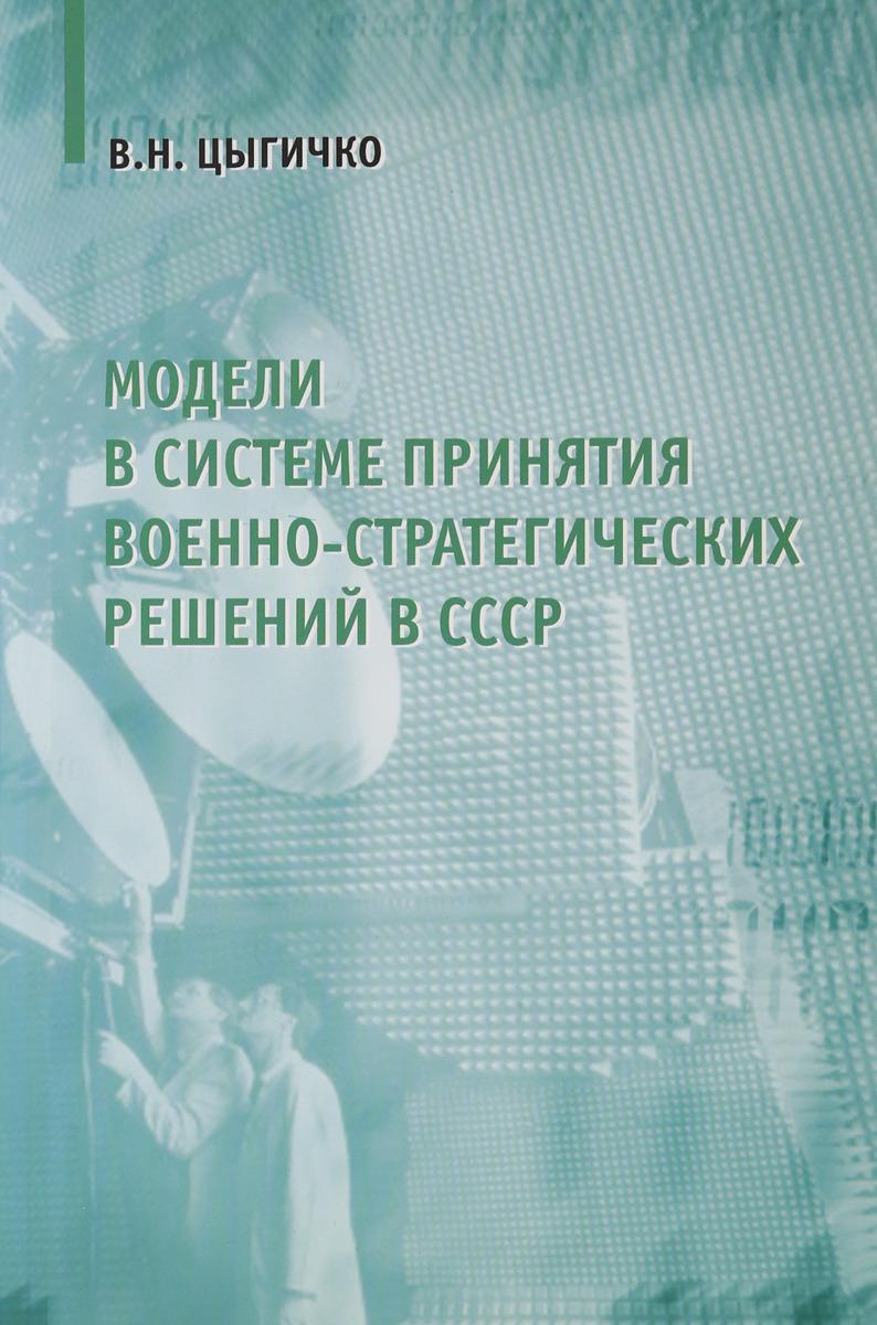 В. Н. Цыгичко Модели в системе принятия военно-стратегических решений в СССР
