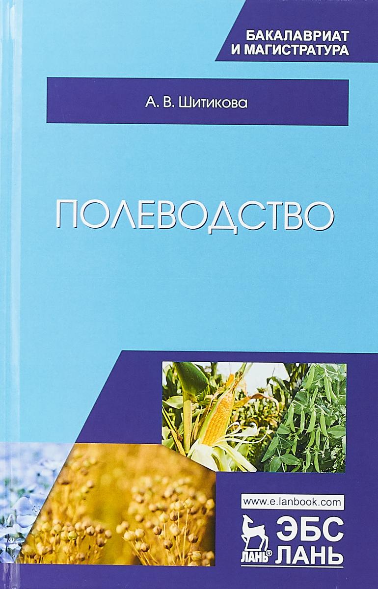 А. В. Шитикова Полеводство. Учебник а е гольдштейн физические основы получения информации учебник