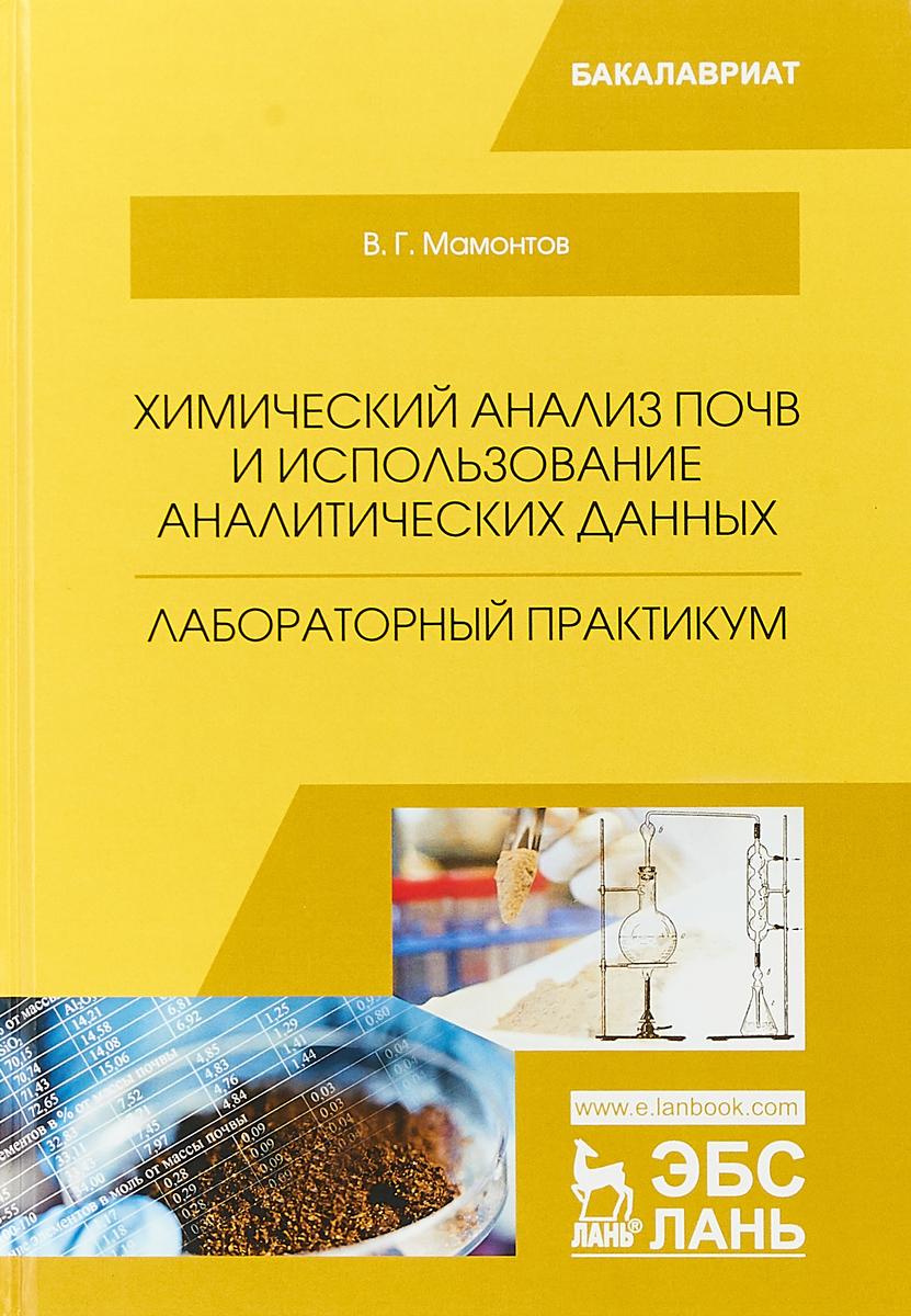 В. Г. Мамонтов Химический анализ почв и использование аналитических данных. Лабораторный практикум мамонтов в химический анализ почв и использование аналитических данных лабораторный практикум учебное пособие