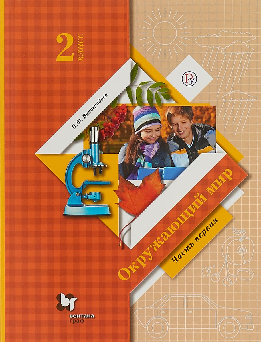 Н. Ф. Виноградова Окружающий мир. 2класс. Учебник. В 2 частях. Часть 1