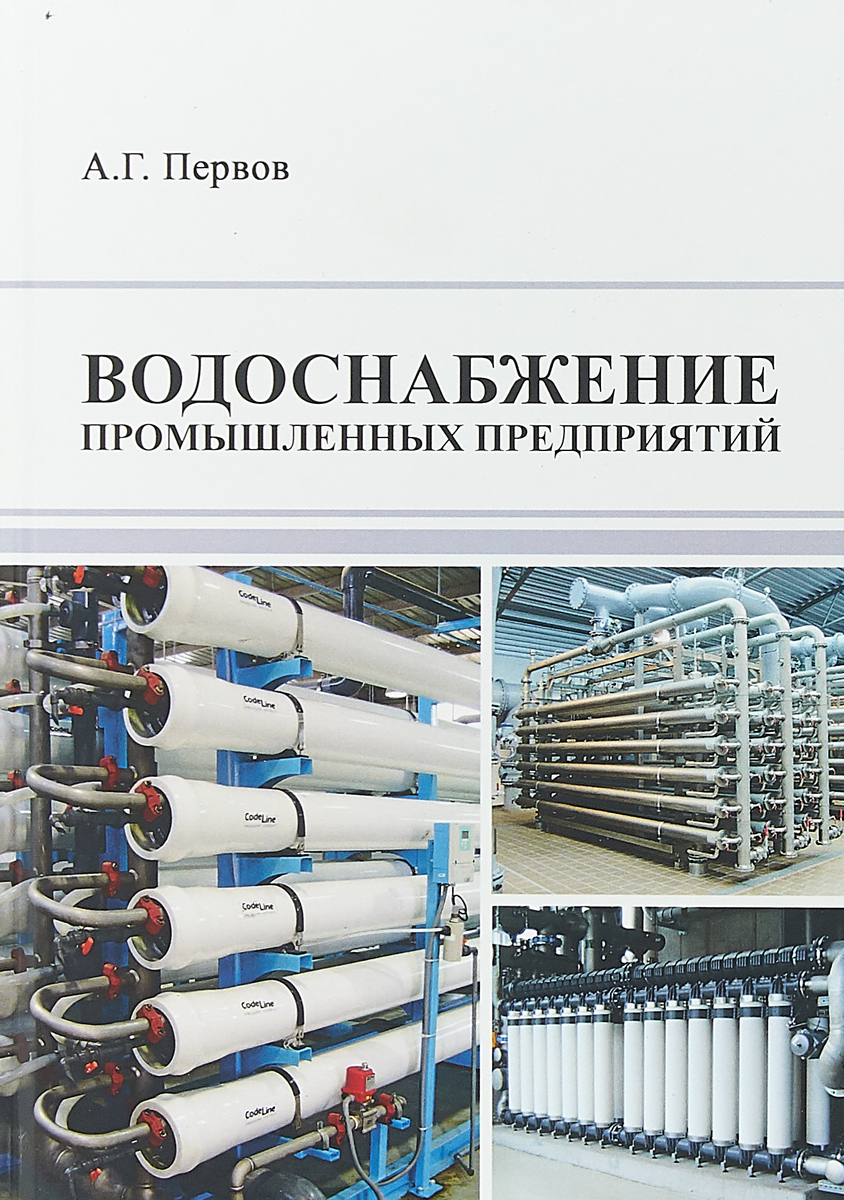 А. Г. Первов Водоснабжение промышленных предприятий. Учебник
