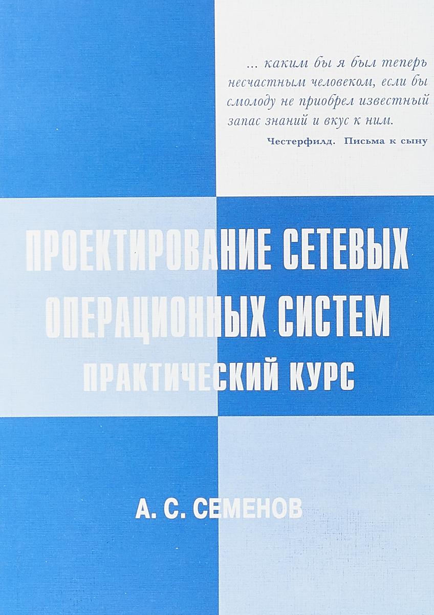 А. С. Семенов Проектирование сетевых операционных систем. Практический курс