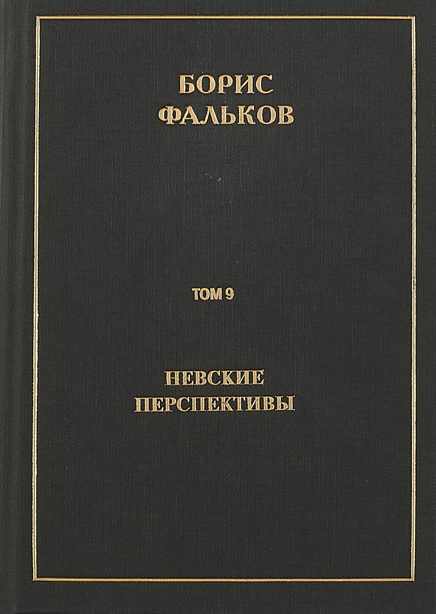 Борис Фальков Полное собрание сочинений в 15 томах. Том 9. Невские перспективы