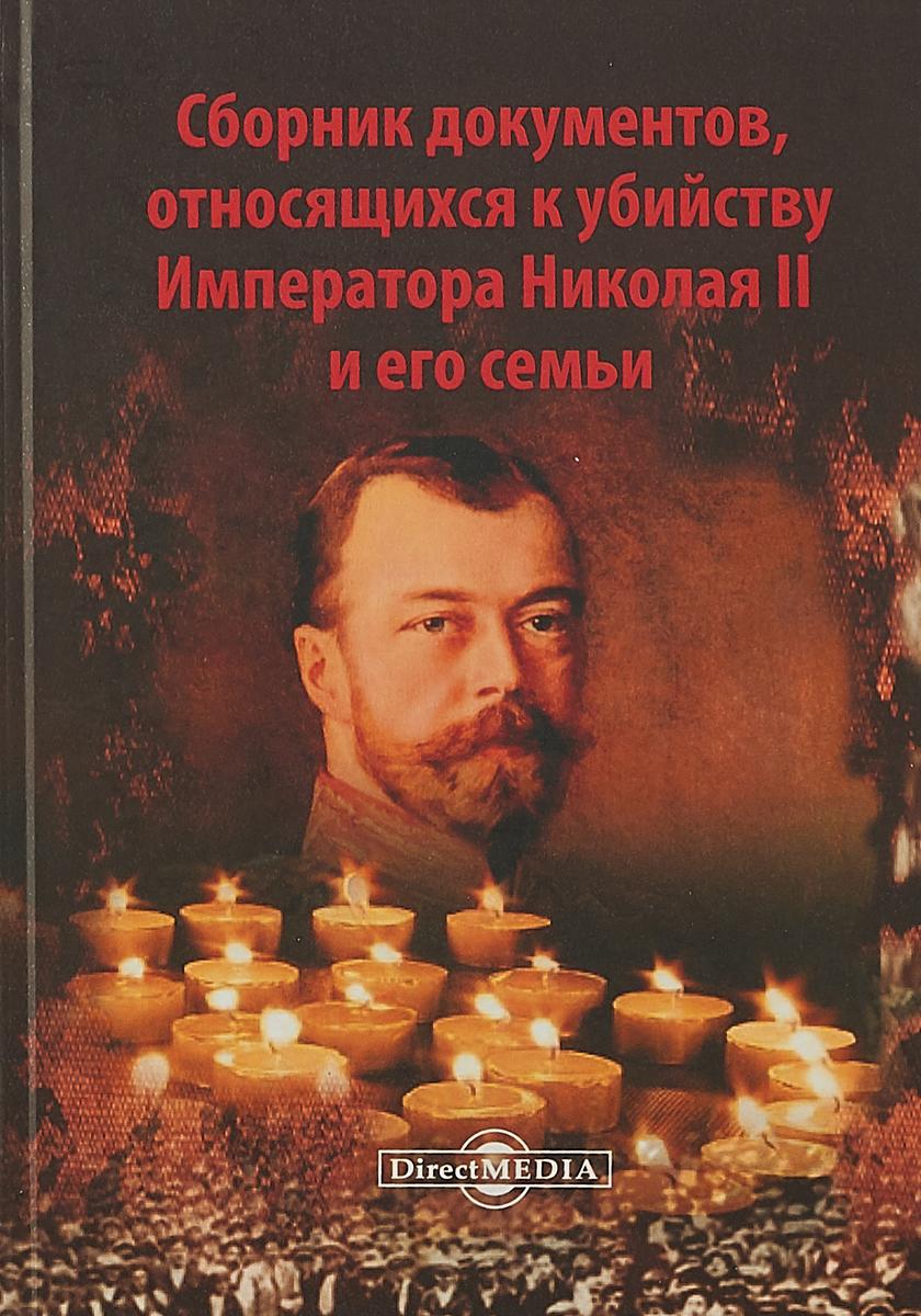 Сборник документов, относящихся к убийству Императора Николая II и его семьи стоимость
