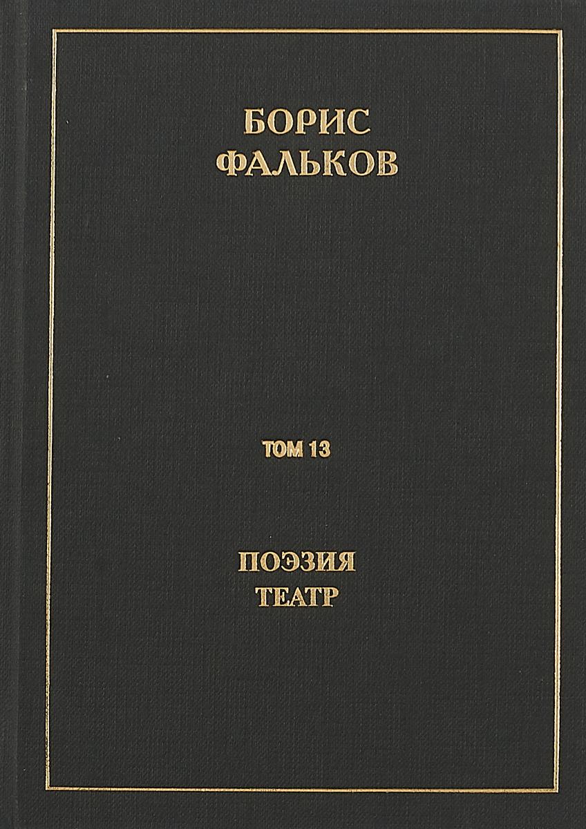 Борис Фальков Полное собрание сочинений в 15 томах. Том 13. Поэзия. Театр