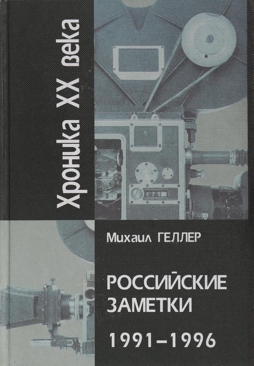 Михаил Геллер Российские заметки 1991-1996