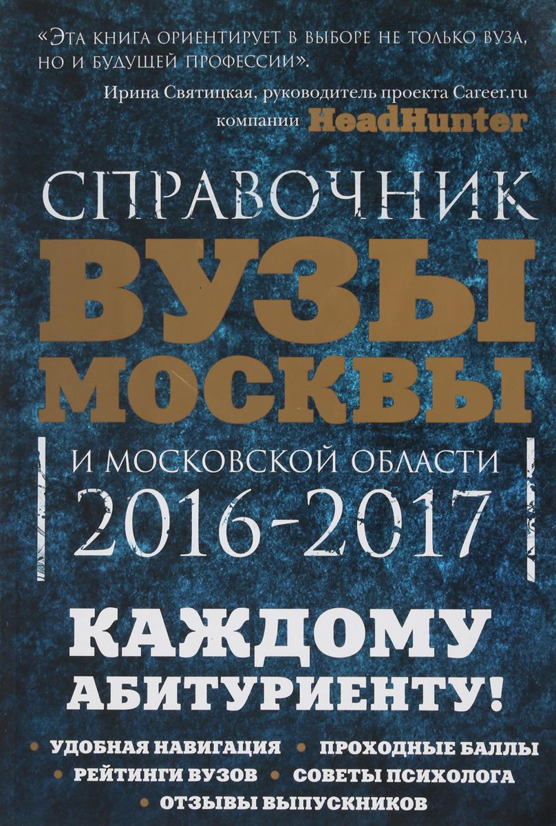 И. Кузнецова Вузы Москвы и Московской области. Навигатор по образованию. 2016-2017
