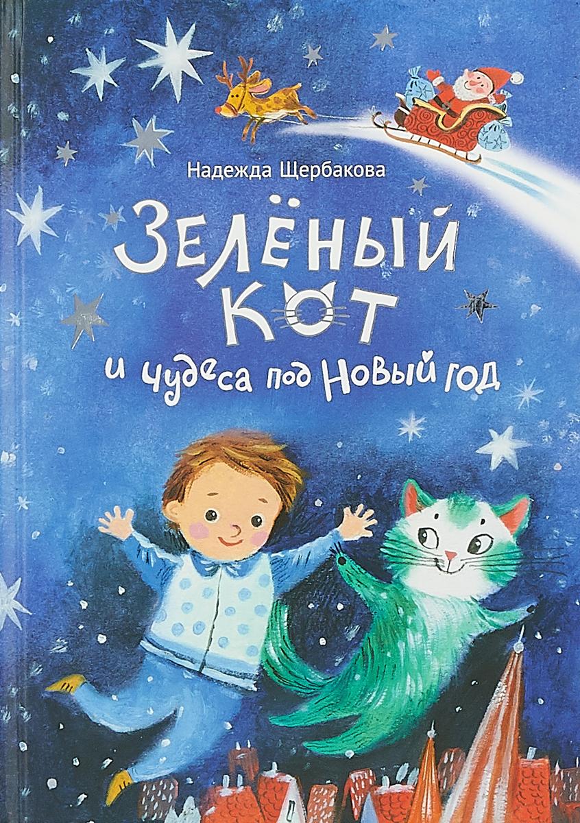 Надежда Щербакова Зеленый кот и чудеса под Новый год