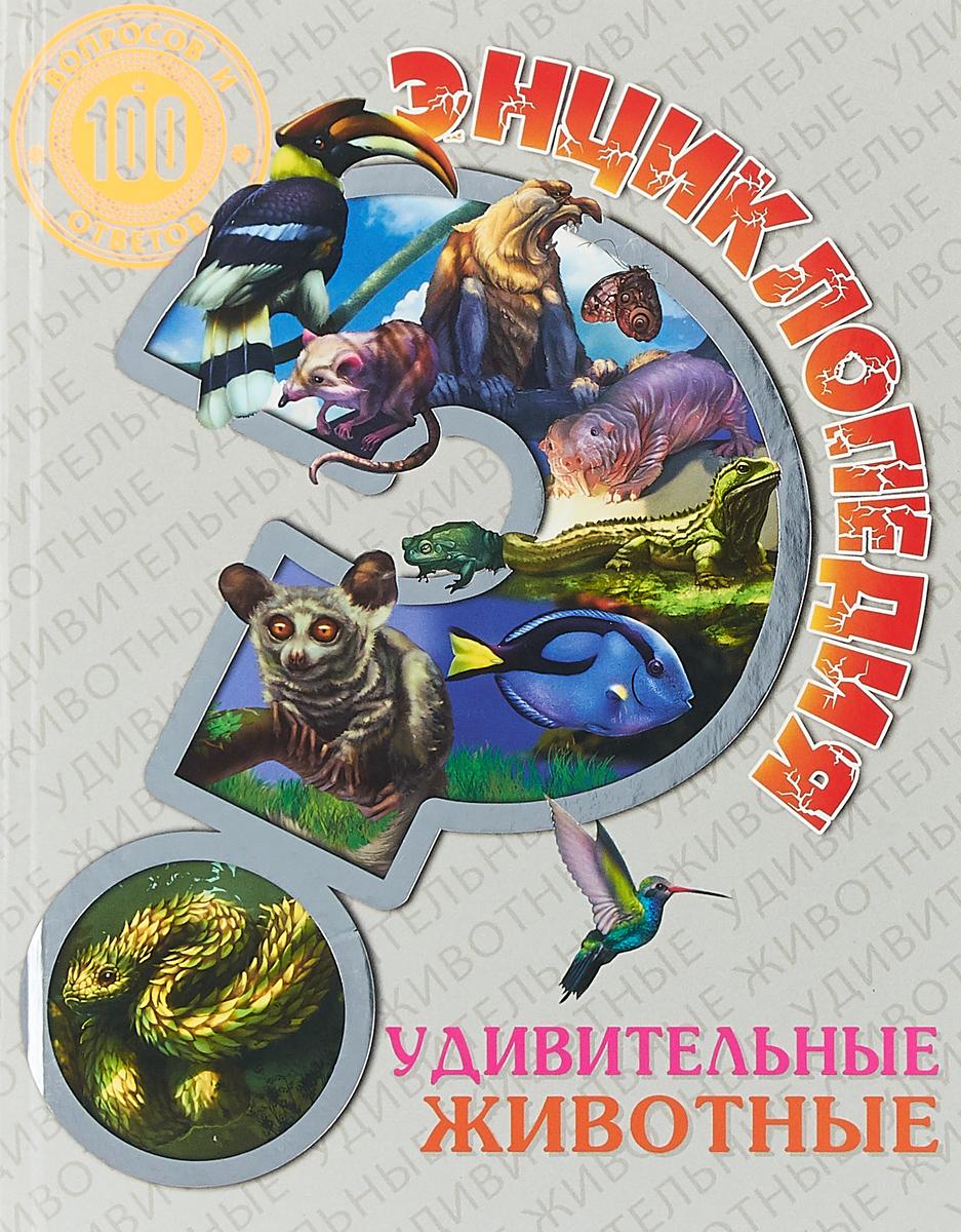 Ярослава Соколова Удивительные животные. Энциклопедия соколова ярослава животные