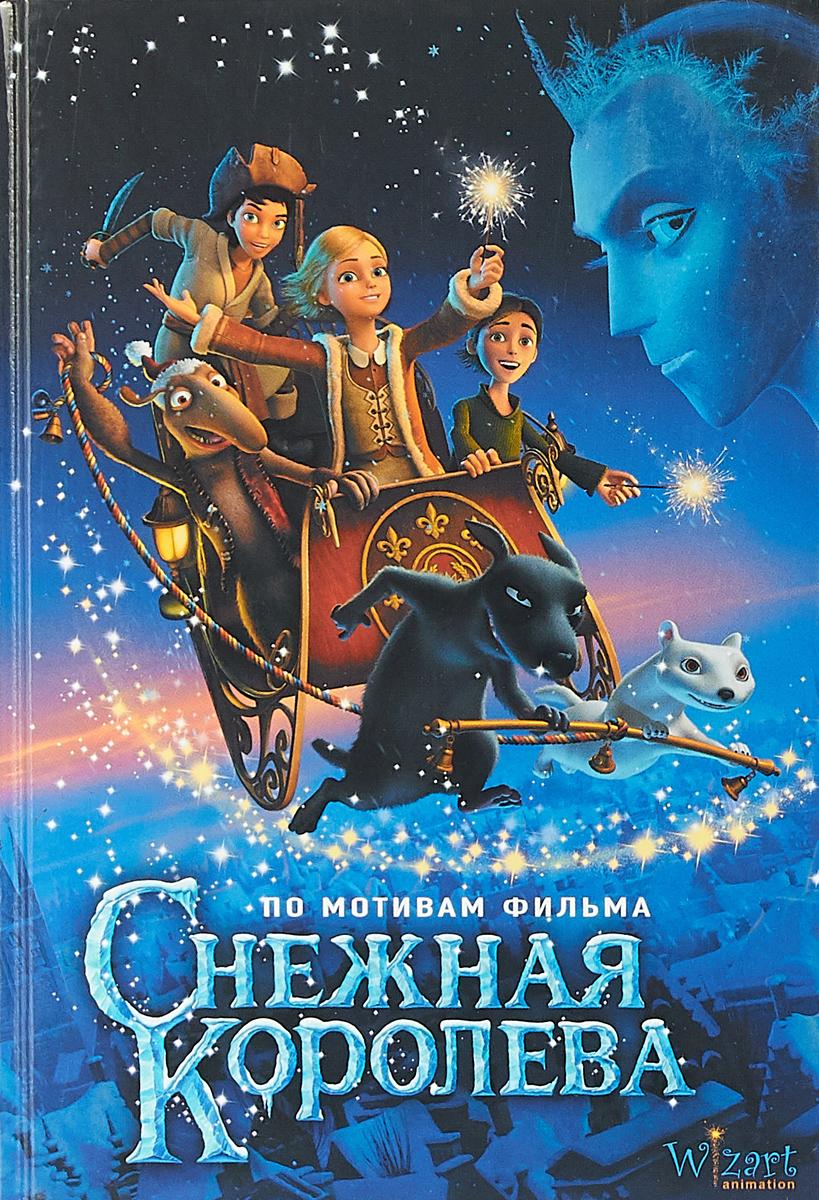 Е. И. Полянина Снежная королева