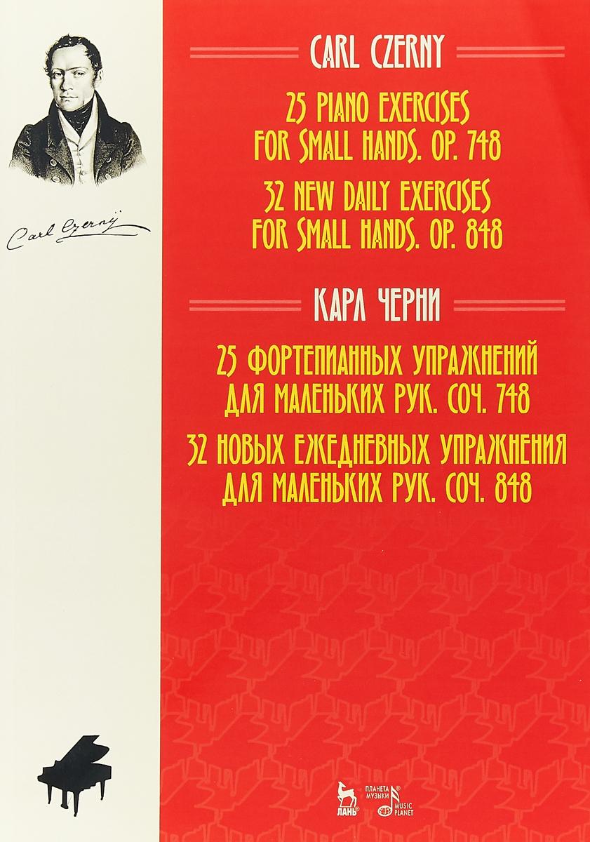 Карл Черни Карл Черни. 25 фортепианных упражнений для маленьких рук. Сочинение 748. 32 новых ежедневных упражнения для маленьких рук. Сочинение 848