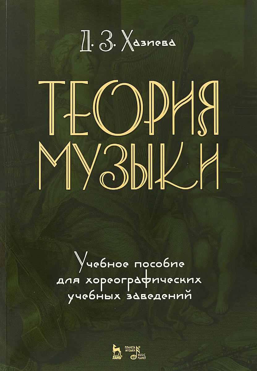 Д. З. Хазиева Теория музыки. Учебное пособие для хореографических учебных заведений
