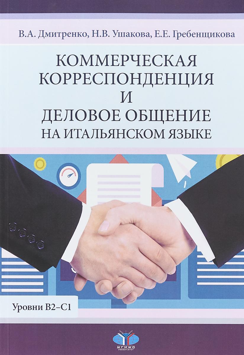 Коммерческая корреспонденция и деловое общение на итальянском языке. Уровни В2-С1.