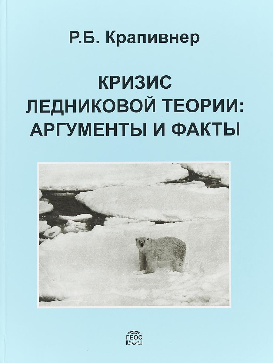 Р. Б. Крапивнер Кризис ледниковой теории. Аргументы и факты
