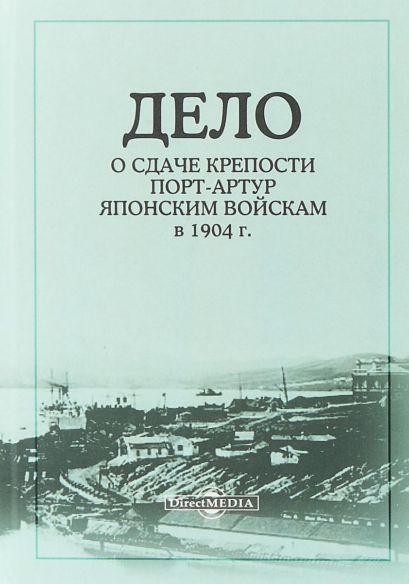 Дело о сдаче крепости Порт-Артур японским войскам в 1904 г