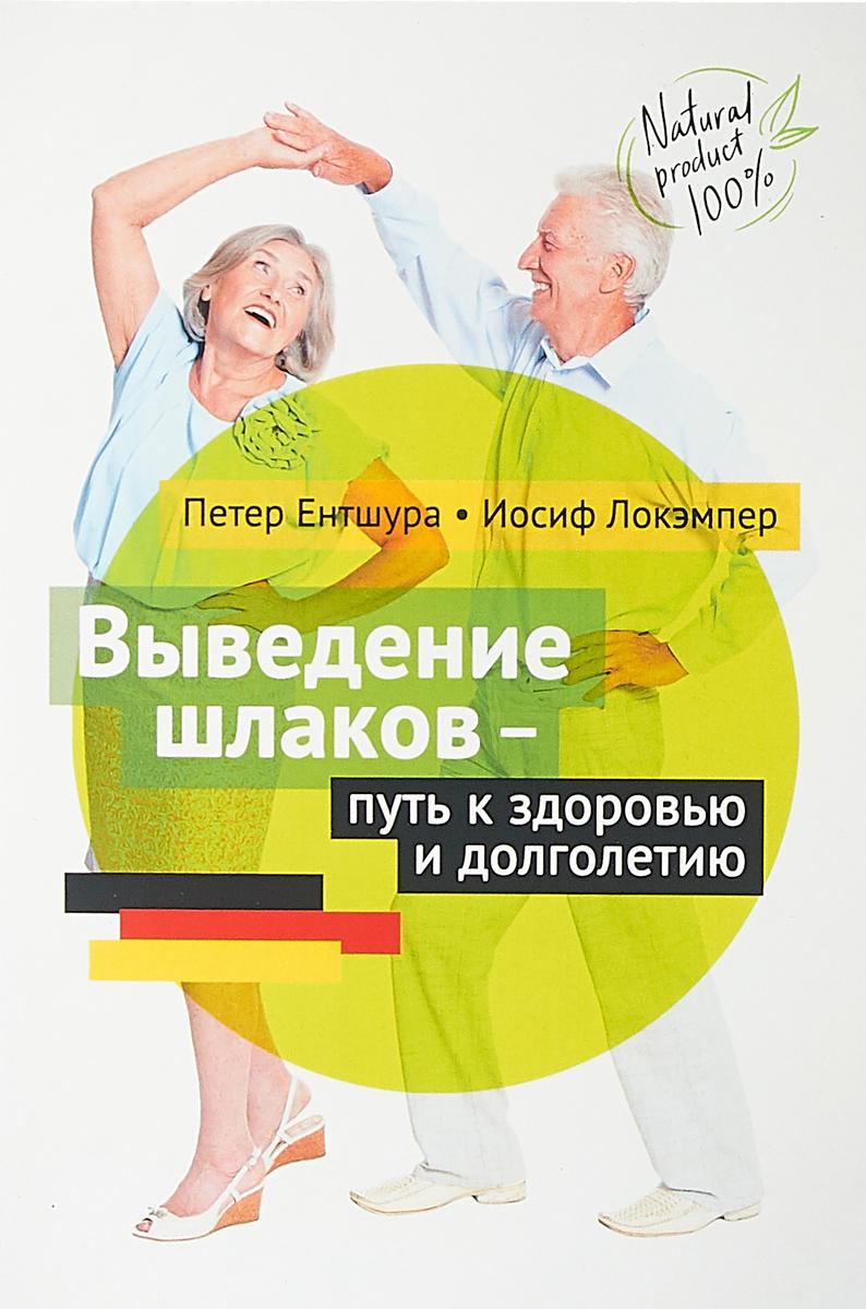Петер Ентшура, Иосиф Локэмпер Выведение шлаков - путь к здоровью и долголетию