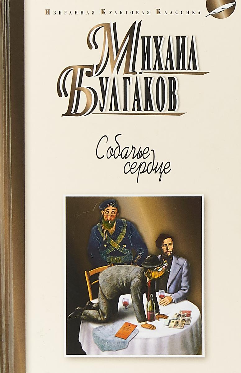 М. Булгаков Собачье сердце булгаков м собачье сердце миниатюрное издание