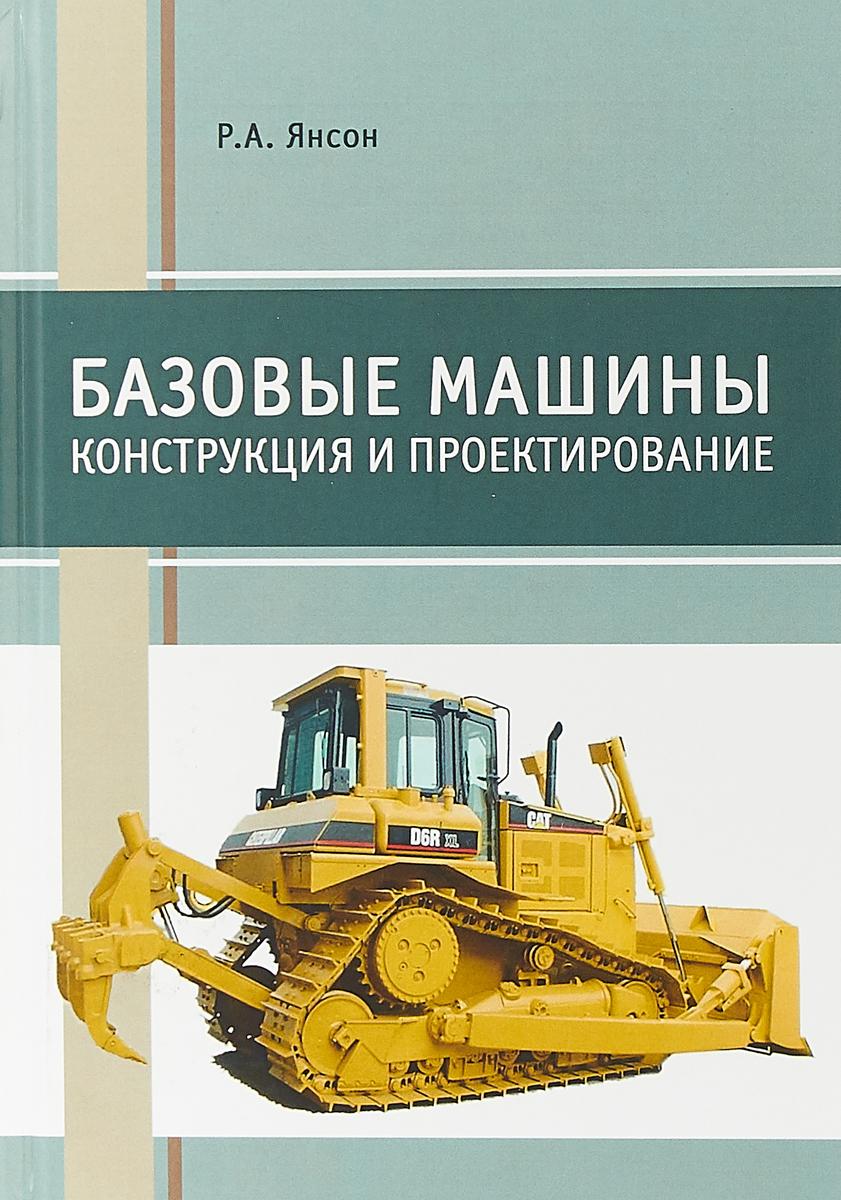 Р. А. Янсон Базовые машины. Конструкция и проектирование. Учебное пособие
