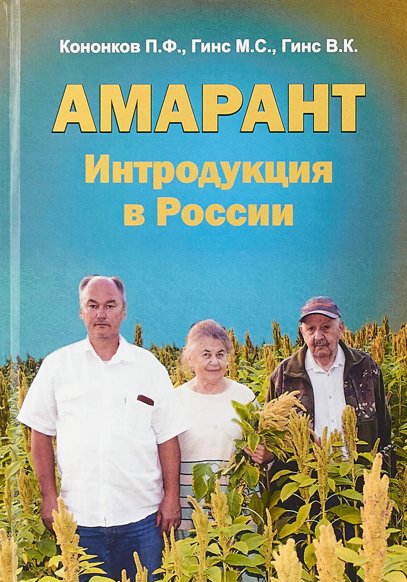 П. Ф. Кононков,М. С. Гинс,В. К. Гинс Амарант. Интродукция в России