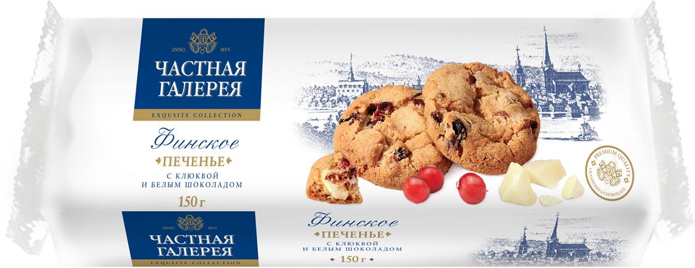 Частная Галерея Финское печенье с клюквой и кусочками белого шоколада, 150 г частная галерея финское печенье с клюквой и кусочками белого шоколада 150 г